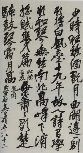 呉昌碩の画像 p1_16