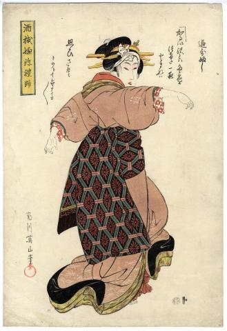 菊川英山「酒機嫌浮禮踊」