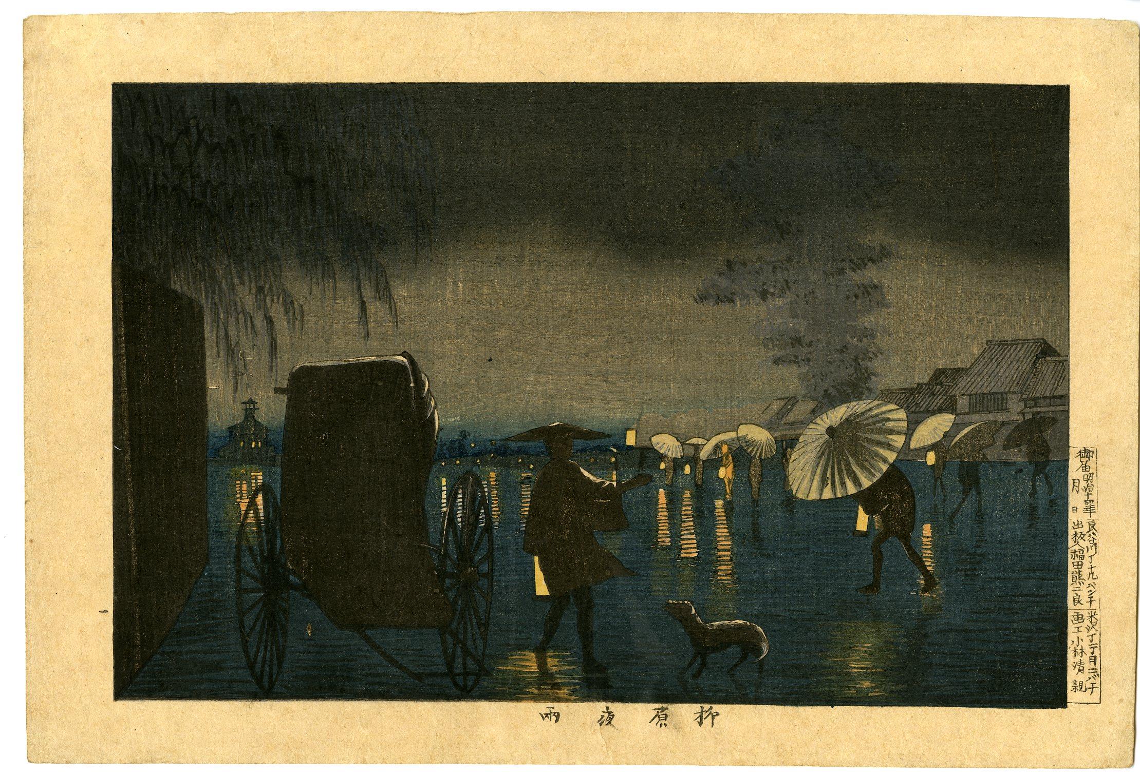 小林清親「柳原夜雨」