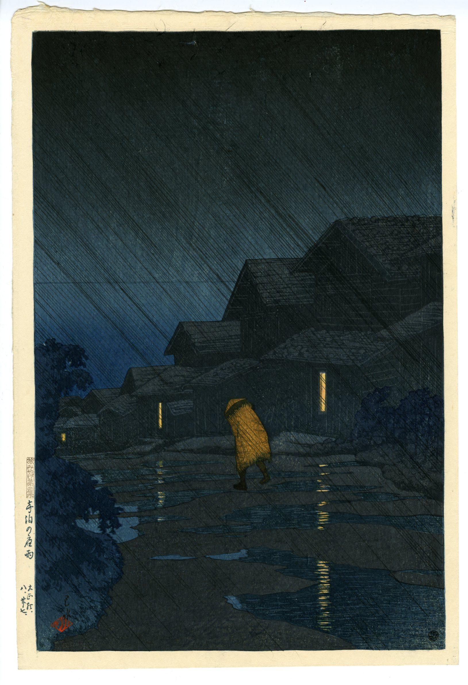 川瀬巴水「旅みやげ第二集 寺泊の夜雨」