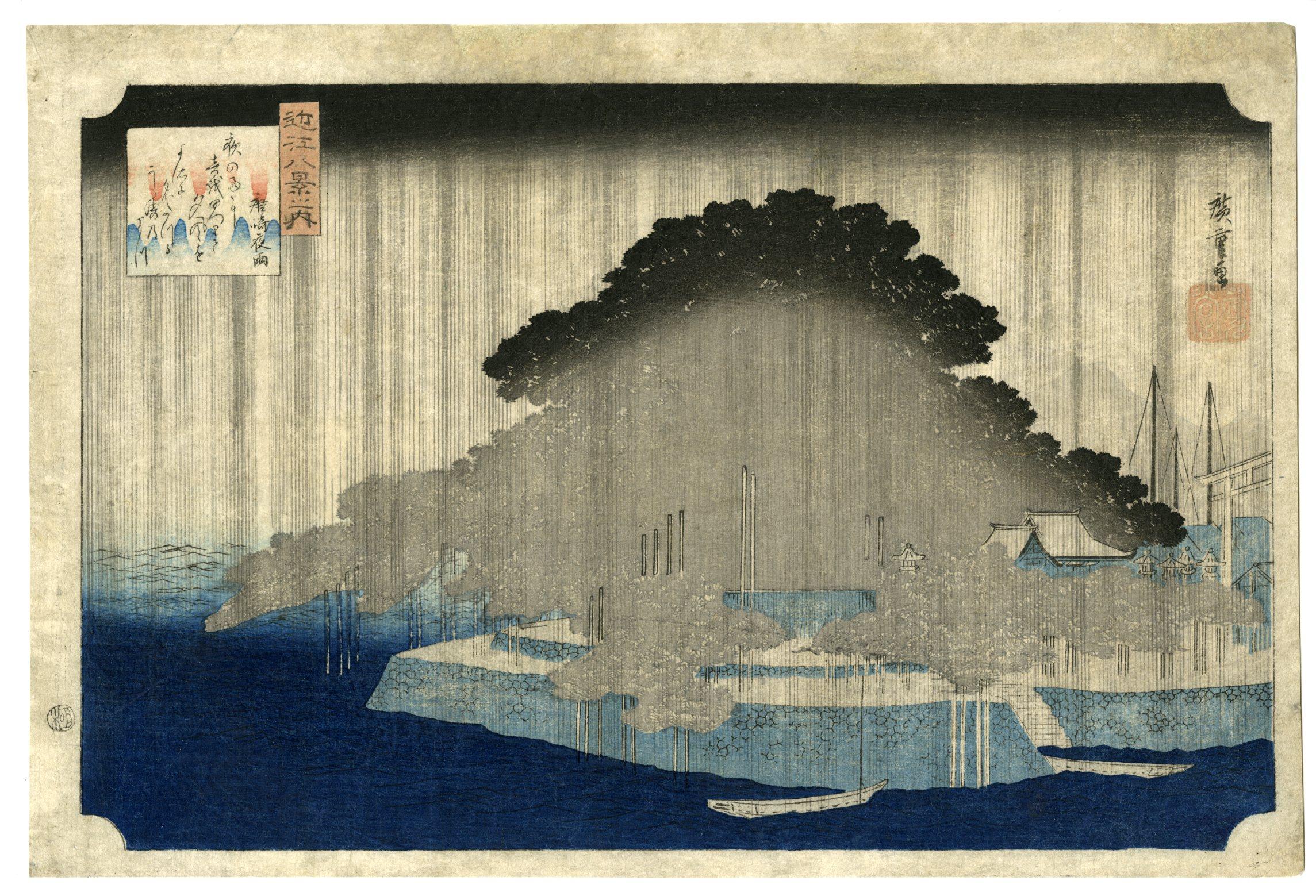 広重「近江八景之内 唐崎夜雨」