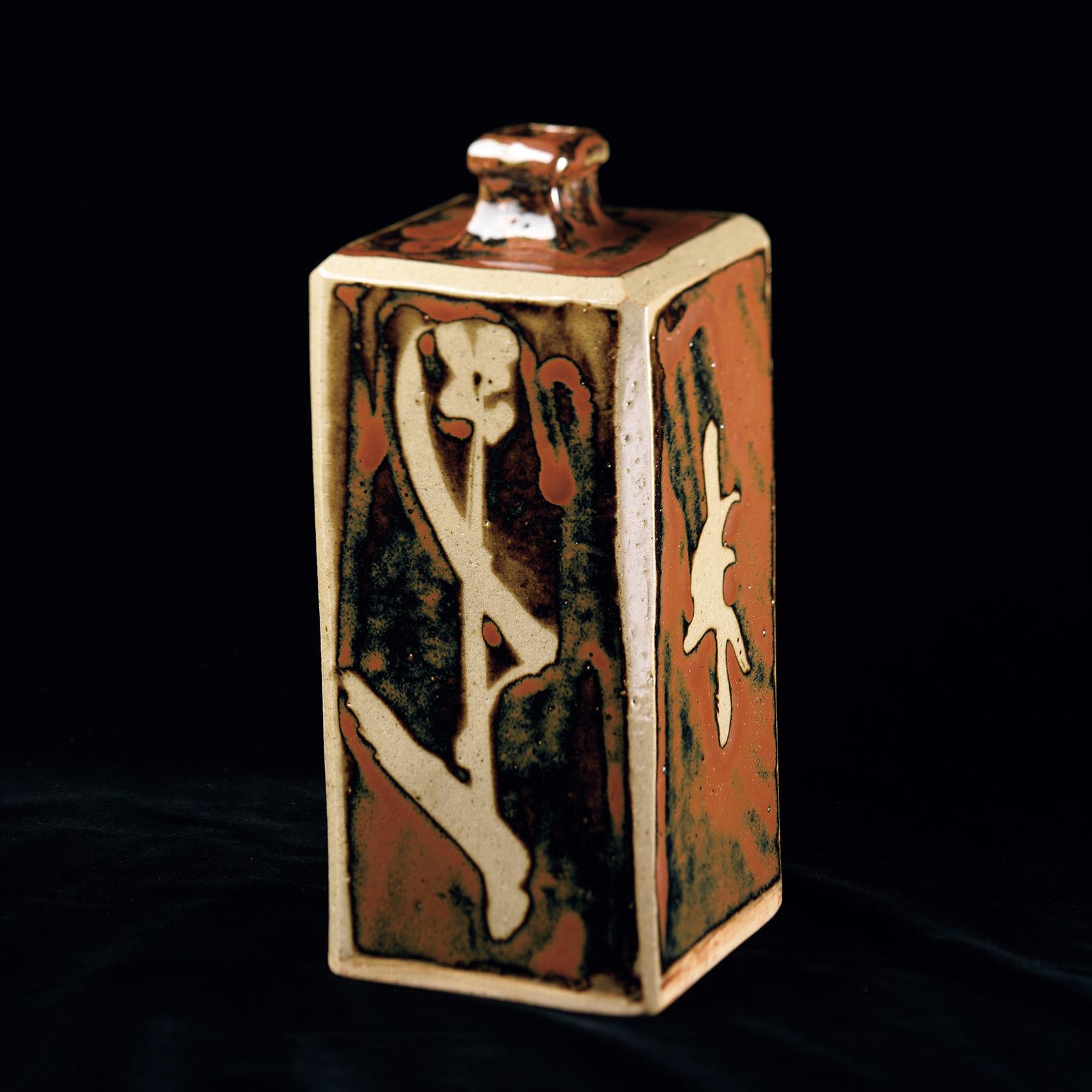 浜田庄司「柿釉抜絵角瓶」