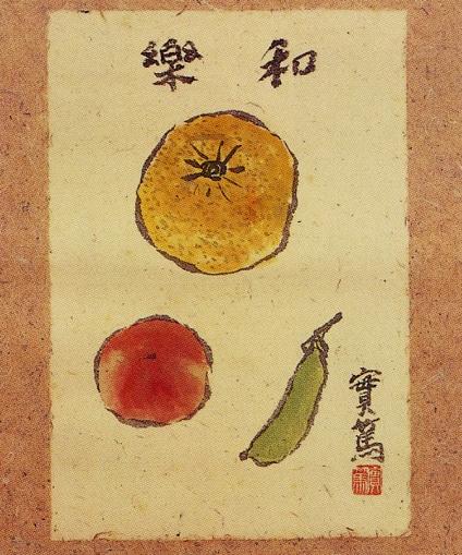 武者小路実篤「野菜之図」