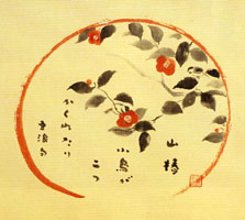 穐月明「椿」