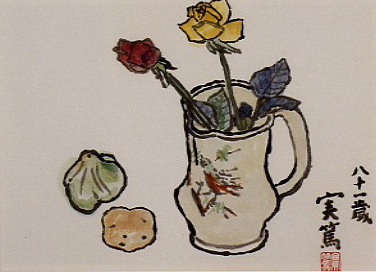 武者小路実篤「薔薇と静物」