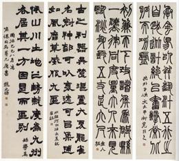 篆隷書四屏(上海博物館)
