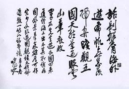 王一亭(白龍山人)