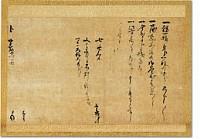 書状幅 柴山宗綱宛(大阪青山歴史文学博物館蔵)