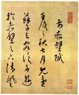 前後赤壁賦(東京国立博物館)