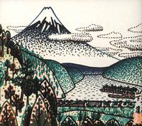 山下清「富士山」