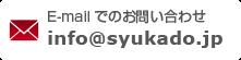 E-mailでのお問い合わせ buy@aojc.co.jp