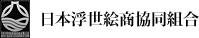日本浮世絵商協同組合