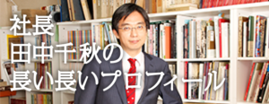 社長田中千秋の長い長いプロフィール