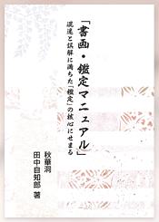 書画鑑定マニュアル
