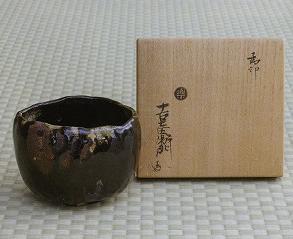 十五代楽吉左衛門「御印 黒茶碗」