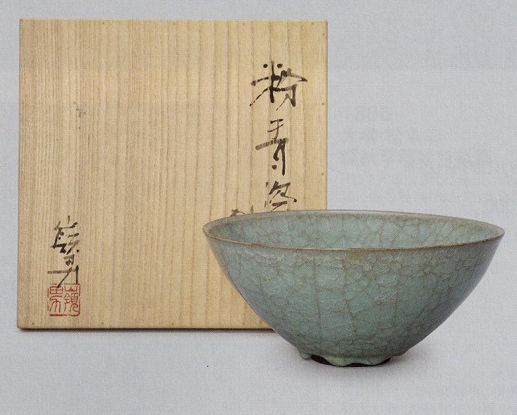 岡部嶺男「粉青瓷鉢」