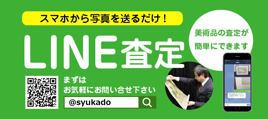 LINE(ライン)査定
