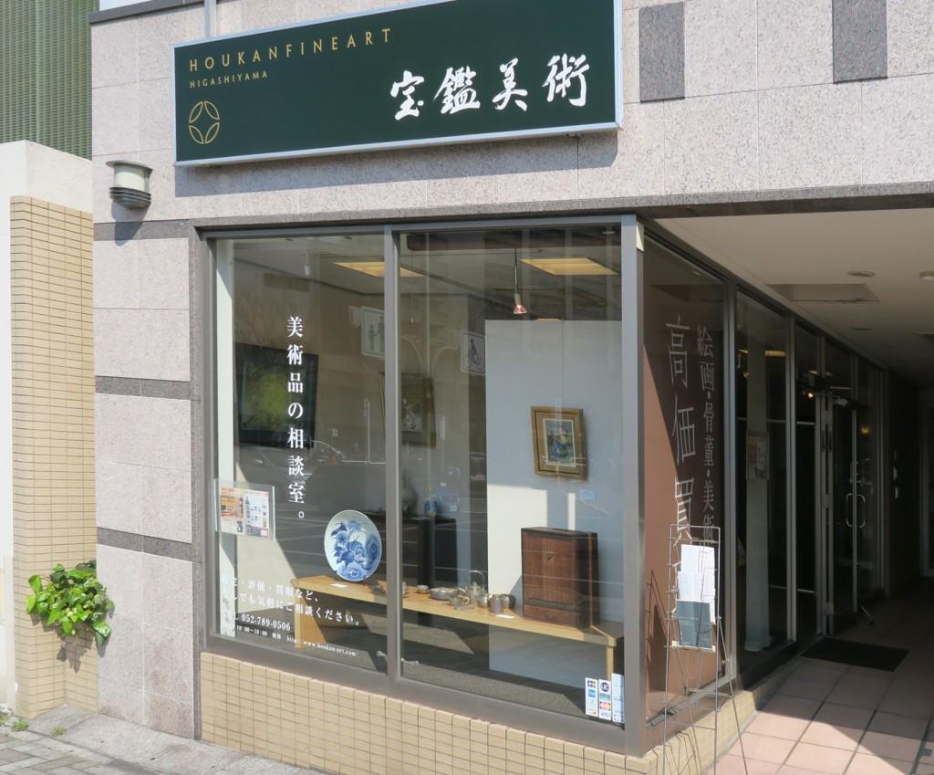 名古屋買取鑑定会会場 宝鑑美術