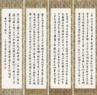 沈尹黙「行書楊萬里詩(丁亥(1947年)作)」