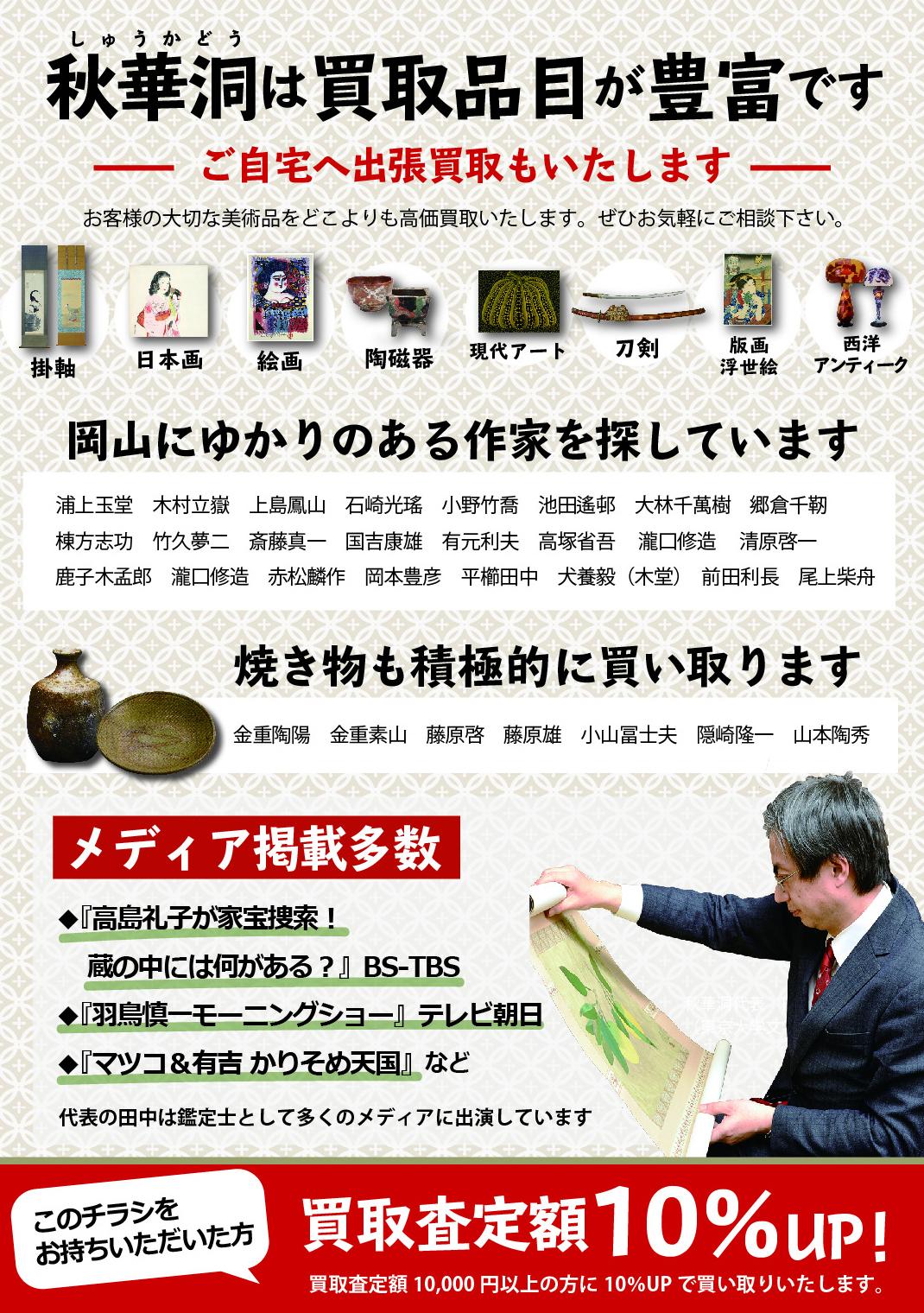 買取鑑定会in岡山